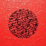 Come la Vita - 2009 - 18x14 cm