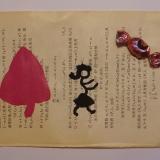 Pelouse Fruit - 1998 - 13x22cm sur papier